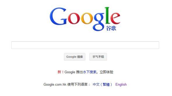 谷歌推水下搜索
