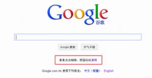 谷歌清明节首页