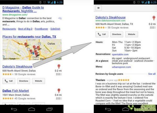 谷歌移动搜索服务发布更新