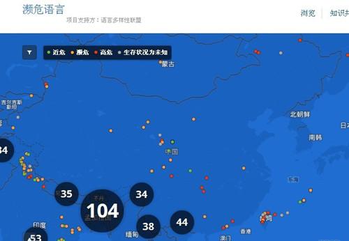 "Google""濒危语言""项目地图上显示的中国部分濒危语言"
