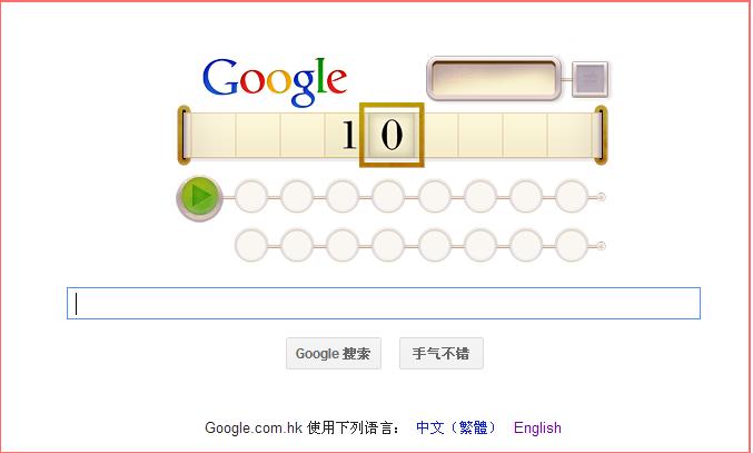 Google doodle纪念图灵诞辰100周年