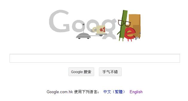 Google doodle发布2012父亲节涂鸦