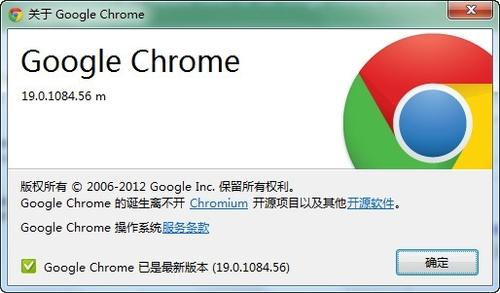 谷歌浏览器chrome19最近更新