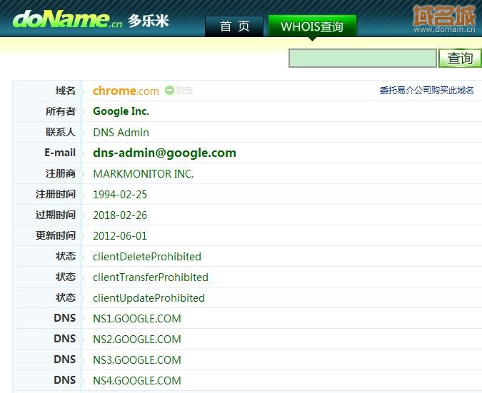 Google获Chrome域名所有权