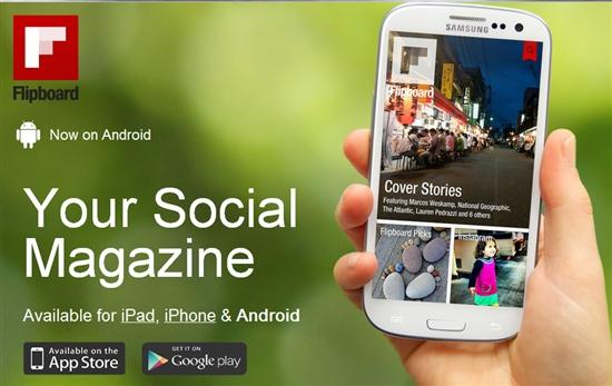 Android版Flipboard