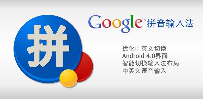 Android版谷歌拼音输入法更新