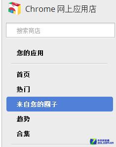 Chrome应用商店的圈子功能