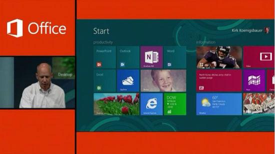 微软发布新版Office