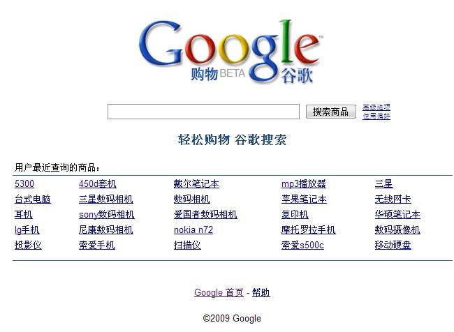 谷歌中国购物搜索