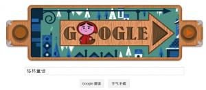 谷歌涂鸦:《格林童话》首部面世200周年