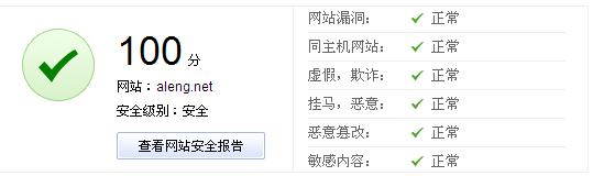360搜索显示的网站信息