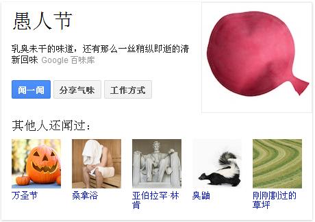 Google发布灵鼻子测试版