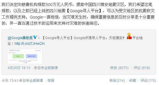 谷歌宣布向雅安地震灾区捐款500万人民币