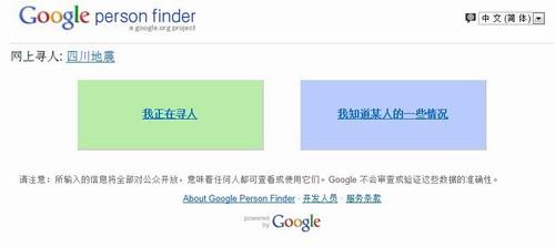 Google-person-finder