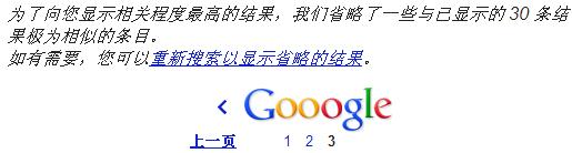谷歌site命令的bug