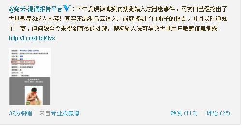 乌云官方微博截图