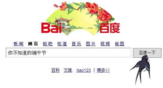 百度端午节logo