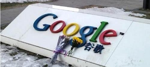 谷歌中国总部