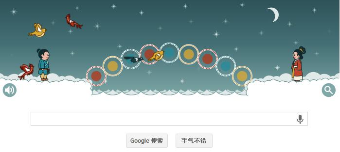 Google doodle:七夕快乐