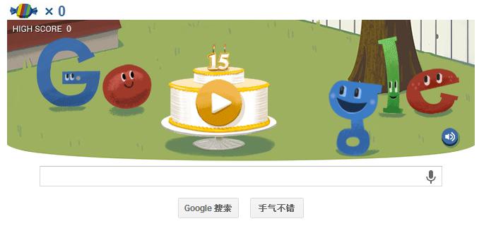 Google doodle庆祝15周岁生日