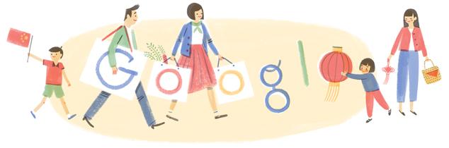 Google doodle:十一快乐