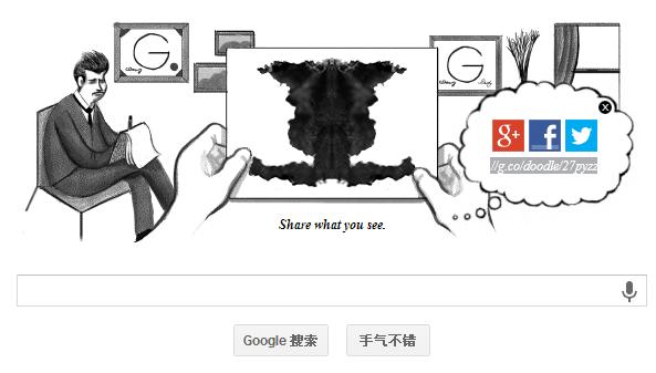 Google doodle 纪念罗夏墨迹测验法发明人