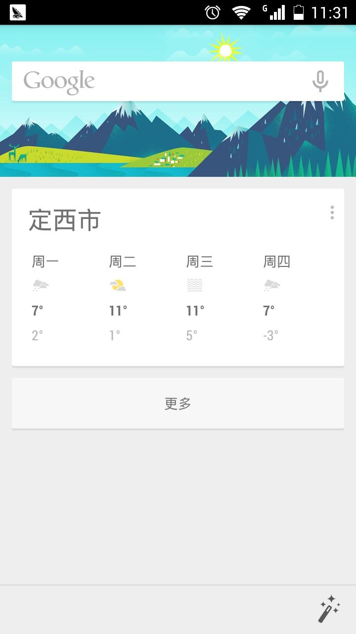 华为荣耀3X畅玩版成功开启Google Now