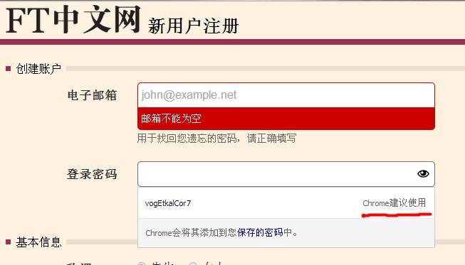 让Chrome管理你的密码