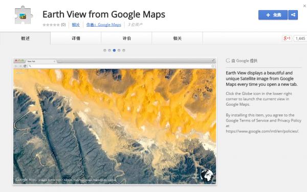Chrome扩展Earth View