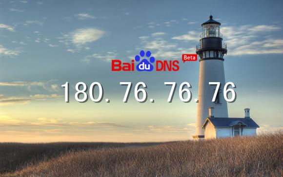 百度推公共DNS服务
