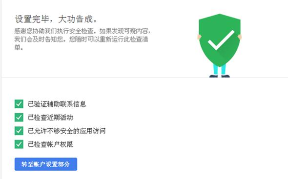 谷歌奖励完成安全检测的用户2GB的云盘空间