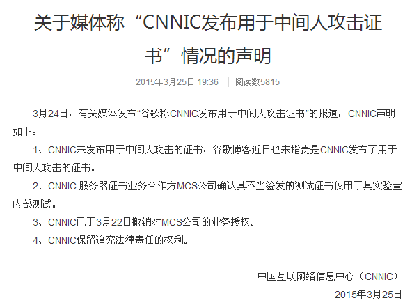 CNNIC否认发布中间人攻击证书