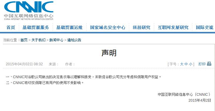 CNNIC再发声明表示遗憾