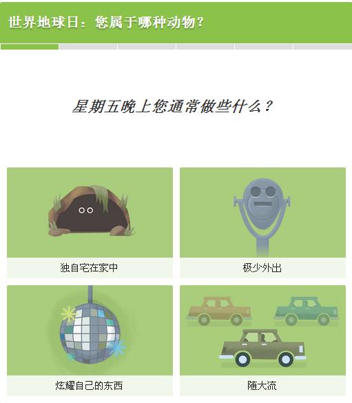 谷歌世界地球日测试