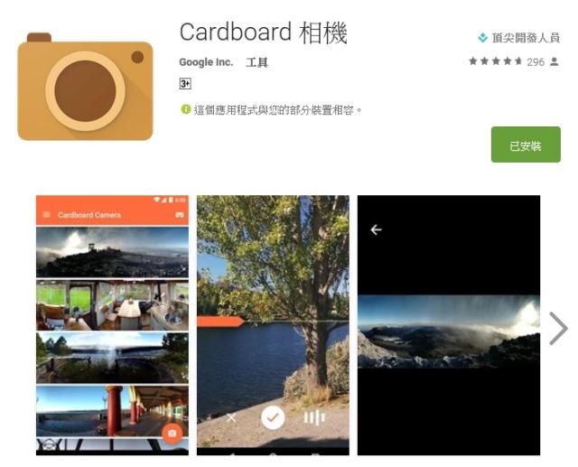谷歌推Cardboard相机应用