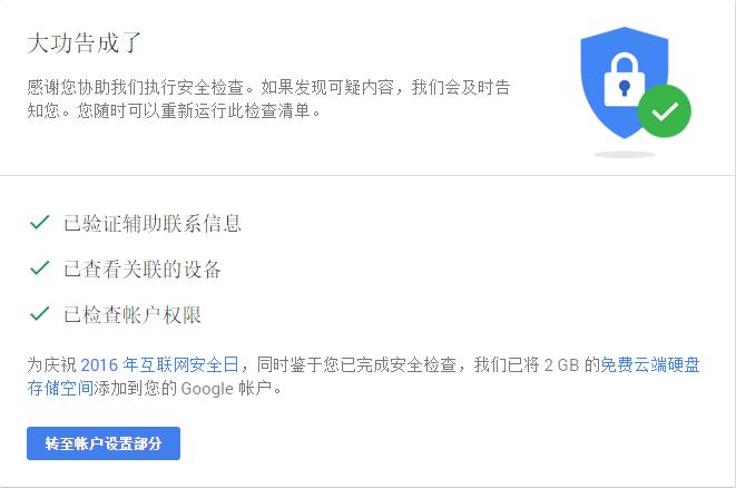 秒得谷歌2GB云空间