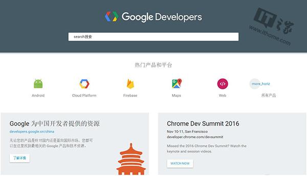 谷歌中国开发者网站截图