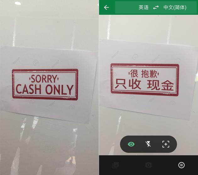谷歌翻译更新