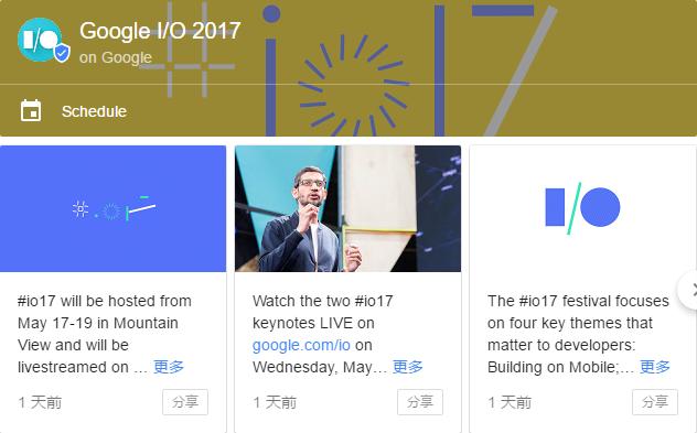 2017 google I/O 大会