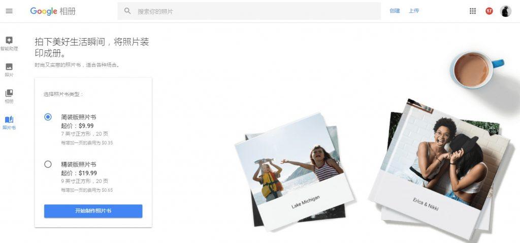 谷歌推出照片书服务