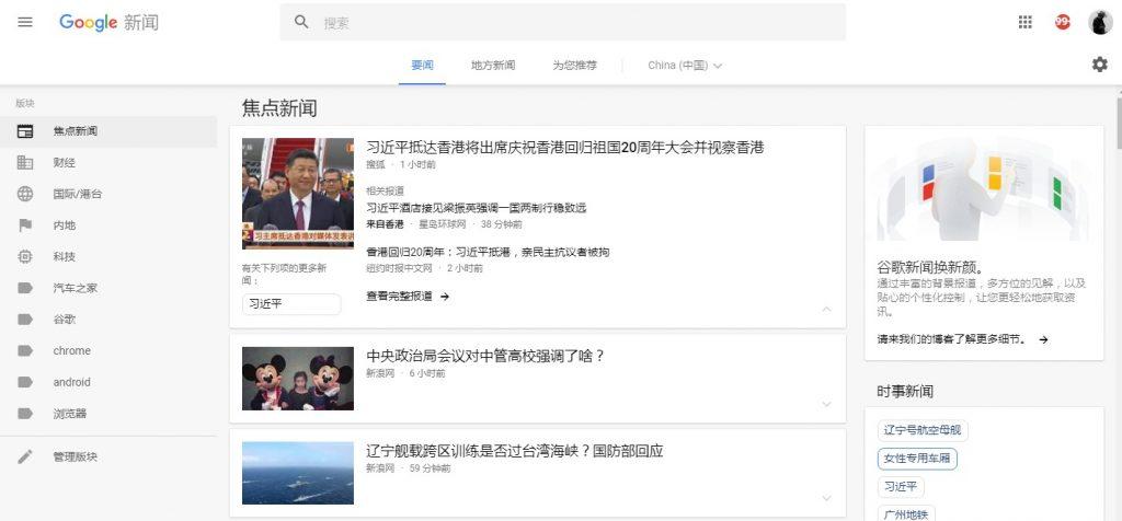 谷歌新闻新界面